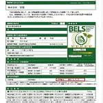 BELS評価書UA値0.28(2×8充填断熱の家)