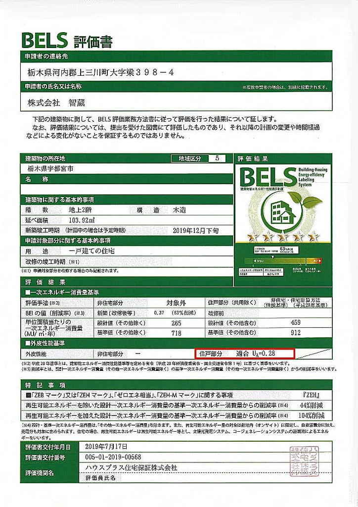 BELS評価書UA値0.28