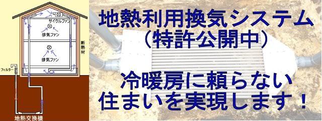 地熱利用換気システム(特許公開中)~冷暖房に頼らない住まいを実現します~