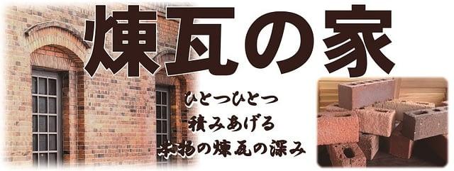 煉瓦の家~ひとつひとつ積み上げた本物の煉瓦の深み~