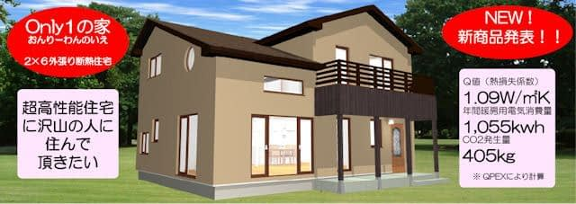 超高性能住宅に沢山の人に住んで頂きたい!Q値1の家発売!!